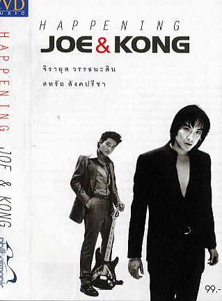 Joe&kong