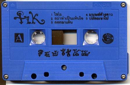 TikShiro1カセット