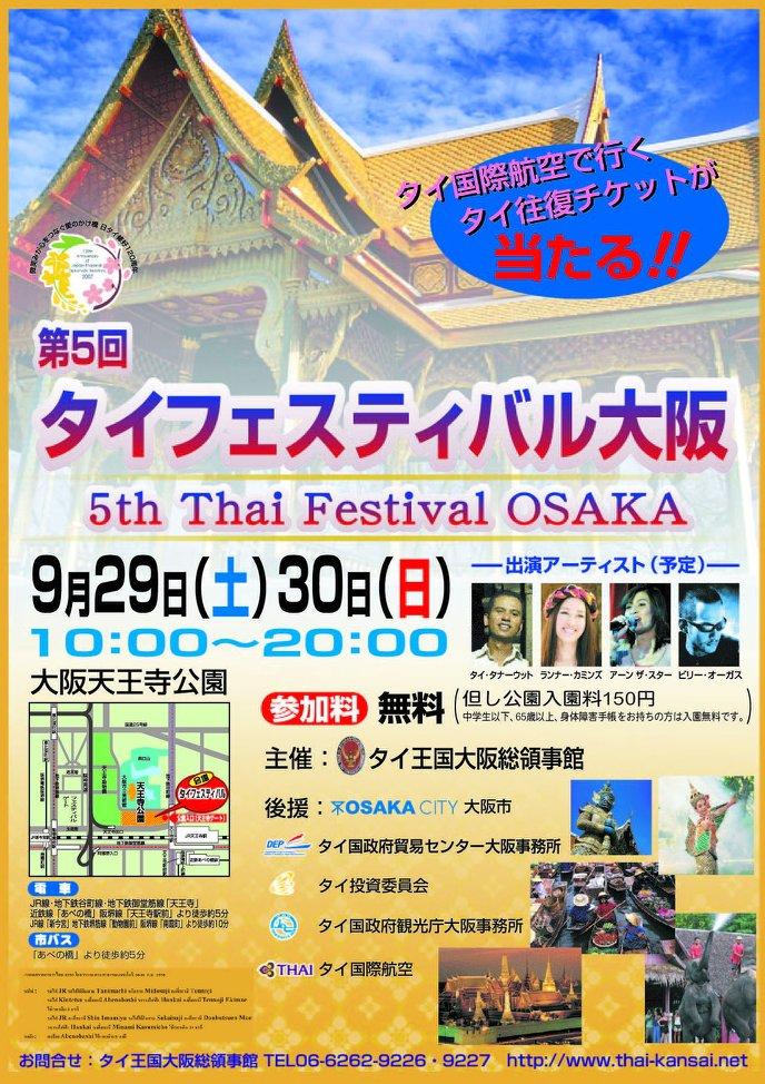 第5回タイフェスティバル大阪