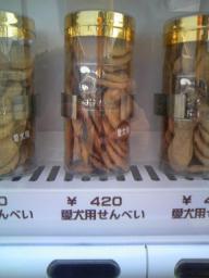 犬用販売機