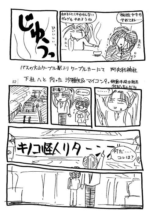 mc9_2_01_0049.JPG