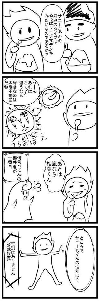 サニー28a.jpg