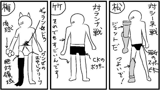 松竹梅2.png