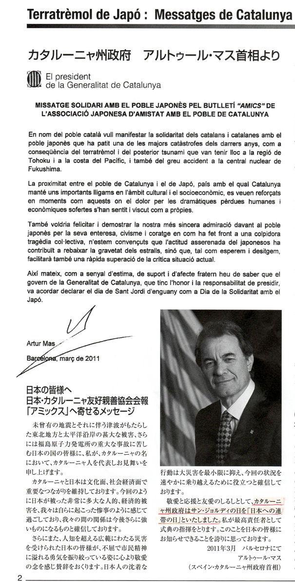 カタルーニャ首相.JPG