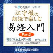 a易経入門Part3入稿データ2.JPG