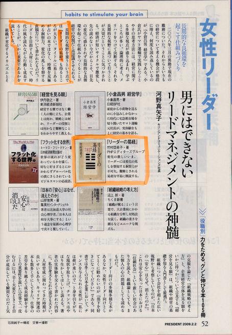 プレジデント2009年2月2日号女性リーダー「リーダーの易経」.jpg