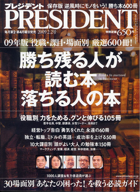 プレジデント2009年2月2日号表紙.jpg