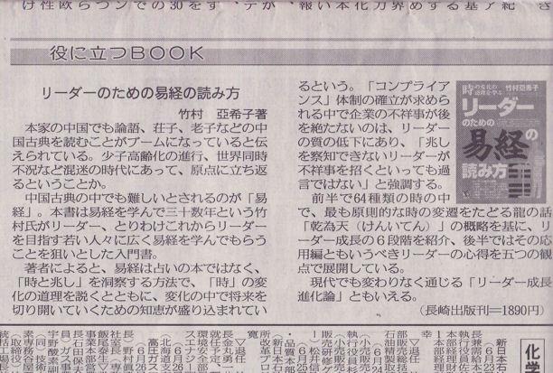 35日刊工業.JPG