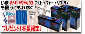 yanagisawa-rリードサービスバナー.jpg