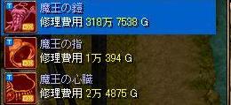 地下界の鎧w.jpg