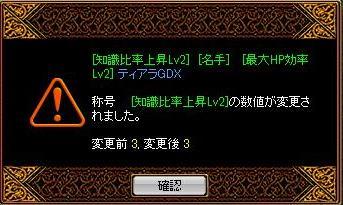 ティアラGDX2回目;;