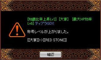 ティアラ大家→RS.jpg