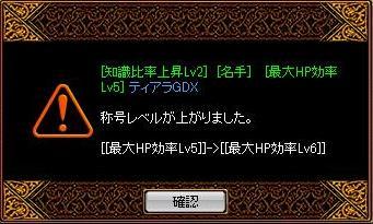 ティアラHP増幅6.jpg