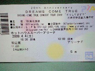 ドリカムコンサートチケット