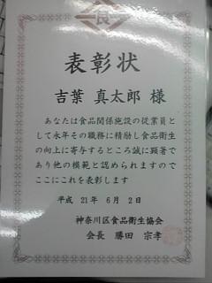 2010-01-12 18:57:10