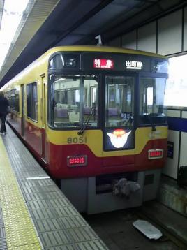 50京阪特急.JPG