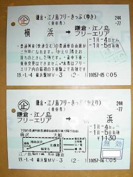 鎌江フリー.JPG