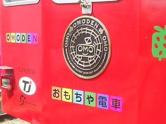 33 おもちゃ電車ヘッドマーク.JPG