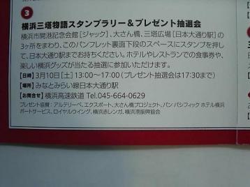 三塔の日パンフ4.JPG