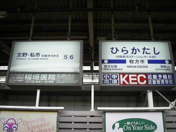 50京阪枚方市1.JPG