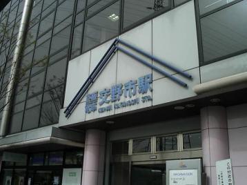 50京阪交野市駅.JPG