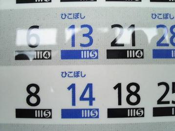 50京阪交野ひこぼし.JPG