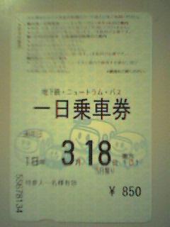1日券.jpg
