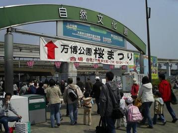 万博公園入口.JPG