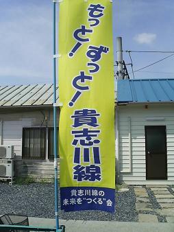 33 きしかわ線応援幟.JPG