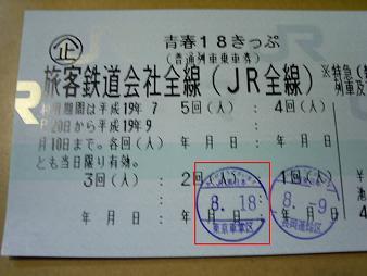 青春18きっぷ(07年夏).JPG