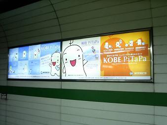 KOBE PiTaPa広告.JPG