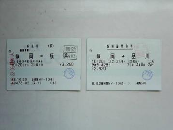 06.10/20かえり.JPG