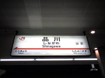 品川駅.jpg