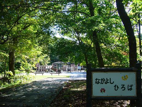 青葉公園 なかよし広場.jpg