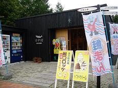 サケのふるさと館 道の駅 2.JPG