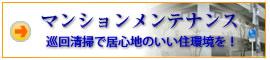 大阪 マンション清掃.jpg