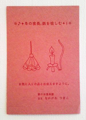 111209_nakagawa.jpg