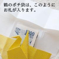 poti_asa_tsuru_osatsu.jpg