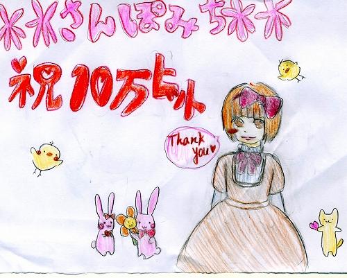 10万ひっと感謝☆