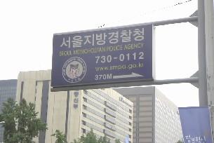 KOREA警察1