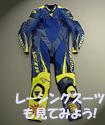 R-suit