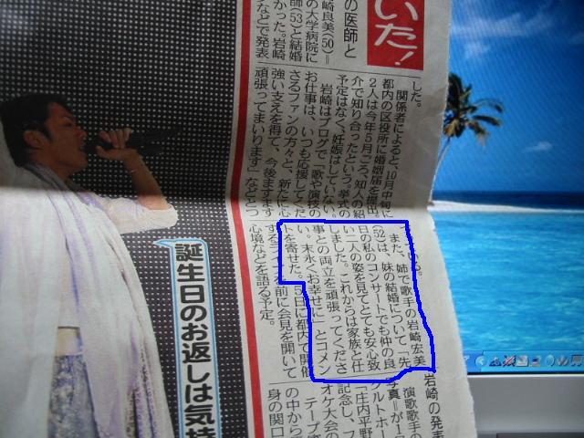 岩崎宏美結婚コメント