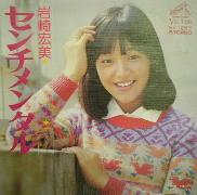 IWASAKI SENCHI