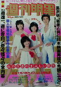TRIANGLE SYU MYOJO1060.jpg