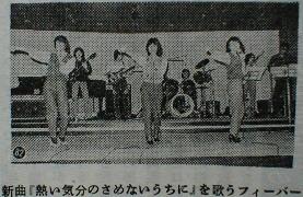 fever sinkyoku.jpg