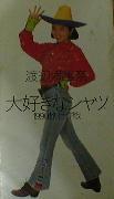 marina daisuki2.jpg
