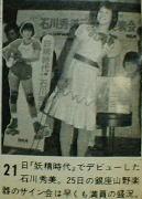 ISIKAWAHIDEMI YOUSEI2.jpg