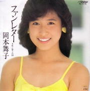 OKAMOTOMAIKO FAN LETTER.jpg