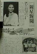 RAINBOW SYASINJIDAI 180.jpg