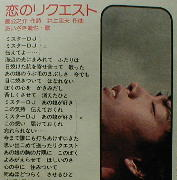 AIZAKI KOINO UTA.jpg
